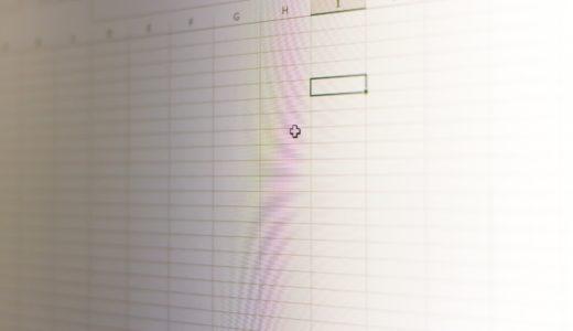 【スプレッドシート】プルダウンリストの作成方法(データの入力規則)