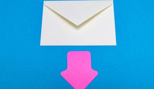 【Gmail】メールを自動で振り分ける方法(フィルタ機能)