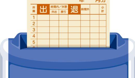 【kintone】タイムカードアプリの使用方法