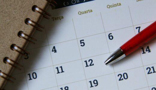 【Googleカレンダー】スケジュールに参加者を招待する方法